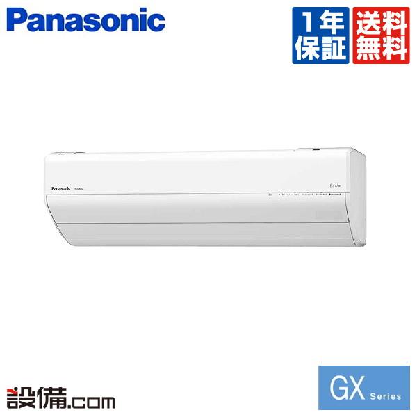 【今月限定/特別大特価】XCS-369CGX-W/Sパナソニック ルームエアコン壁掛形 シングル 12畳程度標準省エネ 単相100V ワイヤレス室内電源 GXシリーズXCS-369CGX-W/Sが激安