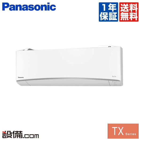 【今月限定/特別大特価】XCS-TX569C2-W/Sパナソニック ルームエアコン壁掛形 シングル 18畳程度寒冷地向け 単相200V ワイヤレス室内電源 TXシリーズXCS-TX569C2-W/Sが激安