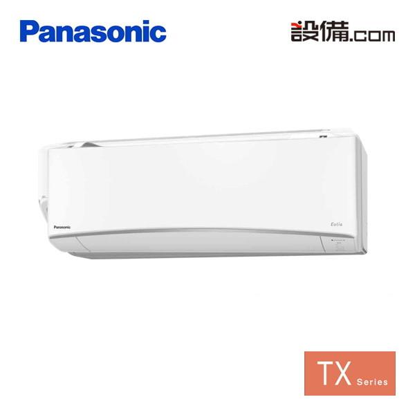 【今月限定/特別大特価】XCS-TX639C2-W/Sパナソニック ルームエアコン壁掛形 シングル 20畳程度寒冷地向け 単相200V ワイヤレス室内電源 TXシリーズXCS-TX639C2-W/Sが激安