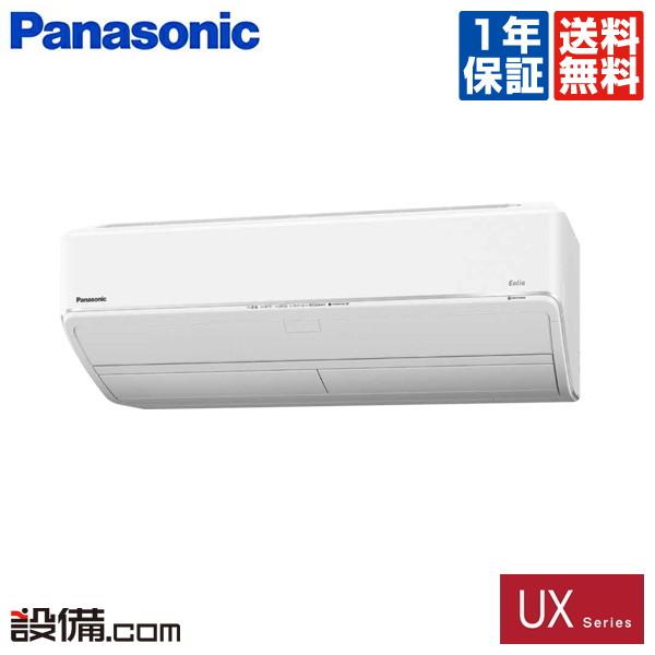 【今月限定/特別大特価】XCS-UX409C2-W/Sパナソニック ルームエアコン壁掛形 シングル 14畳程度寒冷地向け 単相200V ワイヤレス室内電源 UXシリーズXCS-UX409C2-W/Sが激安