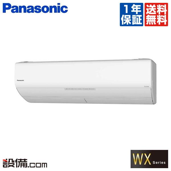【今月限定/特別大特価】XCS-WX569C2-W/Sパナソニック ルームエアコン壁掛形 シングル 18畳程度標準省エネ 単相200V ワイヤレス室内電源 WXシリーズXCS-WX569C2-W/Sが激安