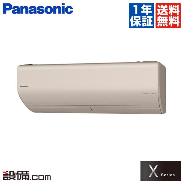 【今月限定/特別大特価】XCS-800DX2-C/Sパナソニック ルームエアコン壁掛形 26畳程度 シングル標準省エネ 単相200V ワイヤレス室内電源 XシリーズXCS-800DX2-C/Sが激安