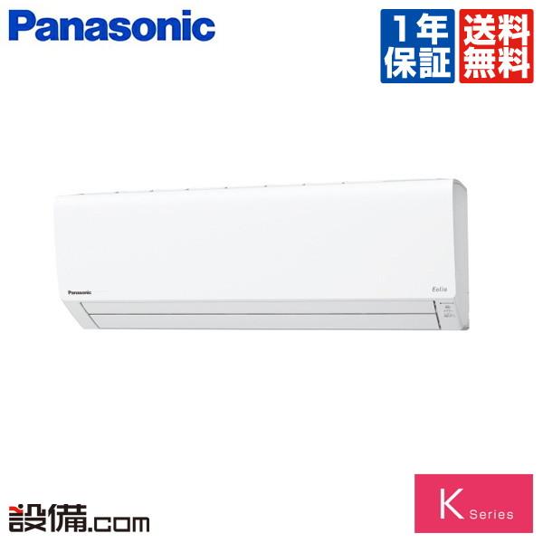 【今月限定/特別大特価】XCS-K280D2-W/Sパナソニック ルームエアコン壁掛形 10畳程度 シングル寒冷地向け 単相200V ワイヤレス室内電源 KシリーズXCS-K280D2-W/Sが激安