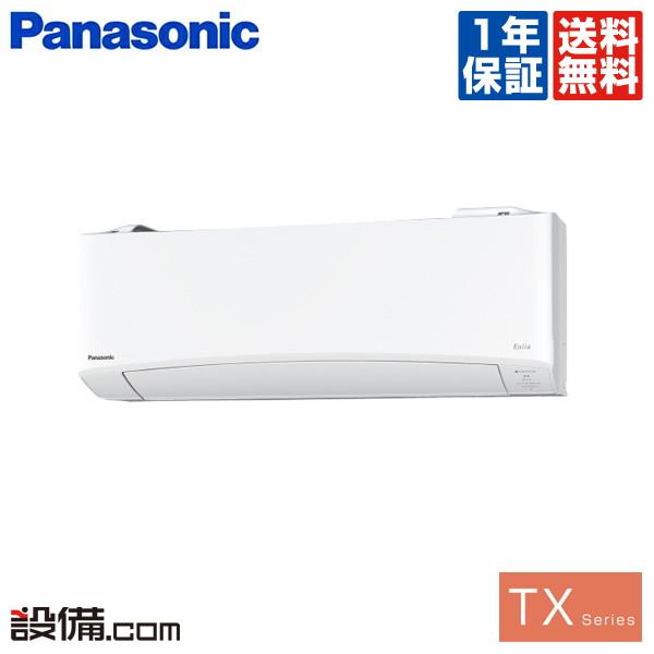 【今月限定/特別大特価】XCS-TX250D-W/Sパナソニック ルームエアコン壁掛形 8畳程度 シングル寒冷地向け 単相100V ワイヤレス室内電源 TXシリーズXCS-TX250D-W/Sが激安
