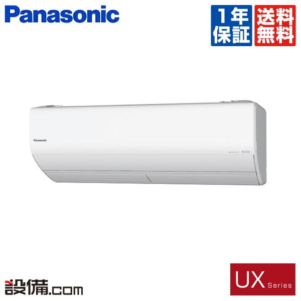 【今月限定/特別大特価】XCS-UX710D2-W/Sパナソニック ルームエアコン壁掛形 23畳程度 シングル寒冷地向け 単相200V ワイヤレス室内電源 UXシリーズXCS-UX710D2-W/Sが激安