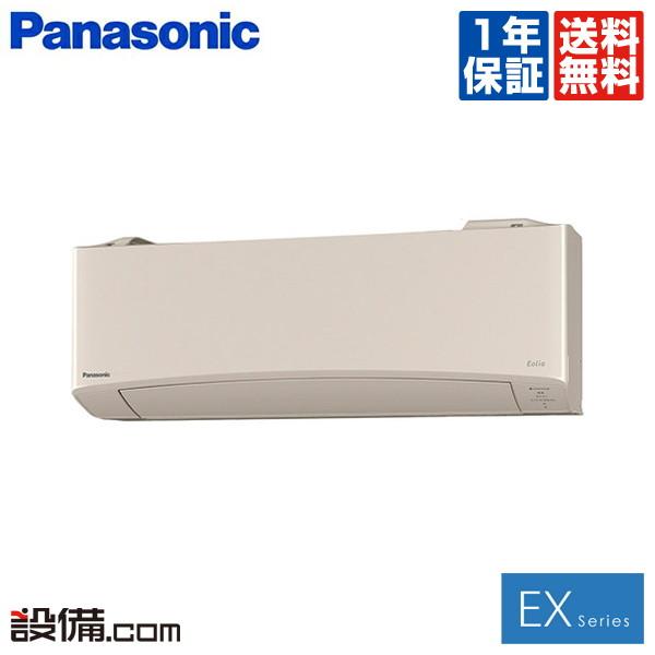 《XCS-220DEX-C S》《送料無料 メーカー1年保証付》《カード決済もOK》《みんなのレビュー2 400件突破》《安心のEXPO受賞店》 在庫品薄 まとめ買い特価 特別大特価 XCS-220DEX-C S パナソニック ルームエアコン ワイヤレス 室内電源 お得 標準省エネ EXシリーズ 単相100V シングル 壁掛形 6畳程度 Sが激安