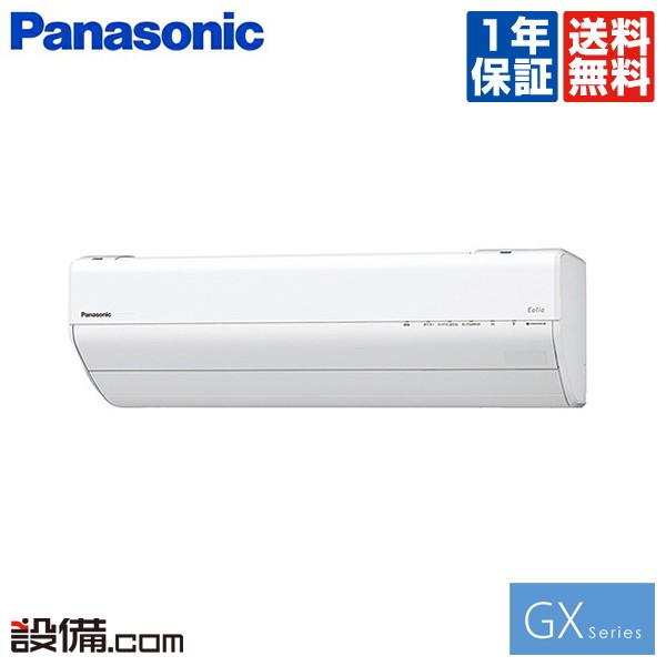 【今月限定/特別大特価】XCS-220DGX-W/Sパナソニック ルームエアコン壁掛形 6畳程度 シングル標準省エネ 単相100V ワイヤレス室内電源 GXシリーズXCS-220DGX-W/Sが激安
