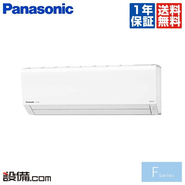 【今月限定/特別大特価】XCS-280DFL-W/Sパナソニック ルームエアコン壁掛形 10畳程度 シングル標準省エネ 単相100V ワイヤレス室内電源 FシリーズXCS-280DFL-W/Sが激安