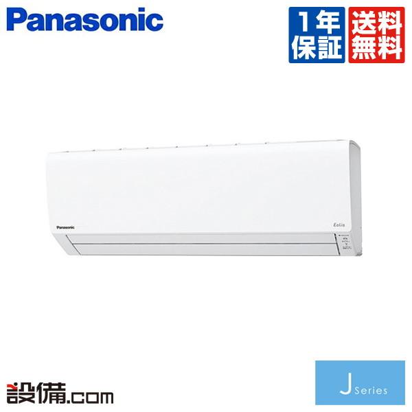 【今月限定/特別大特価】XCS-280DJ-W/Sパナソニック ルームエアコン壁掛形 10畳程度 シングル標準省エネ 単相100V ワイヤレス室内電源 JシリーズXCS-280DJ-W/Sが激安