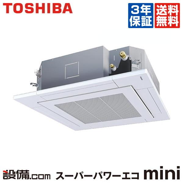 【今月限定/特別大特価】AUEA08077JX東芝 業務用エアコン スーパーパワーエコmini天井カセット4方向 3馬力 シングル標準省エネ 単相200V ワイヤレスAUEA08077JXが激安