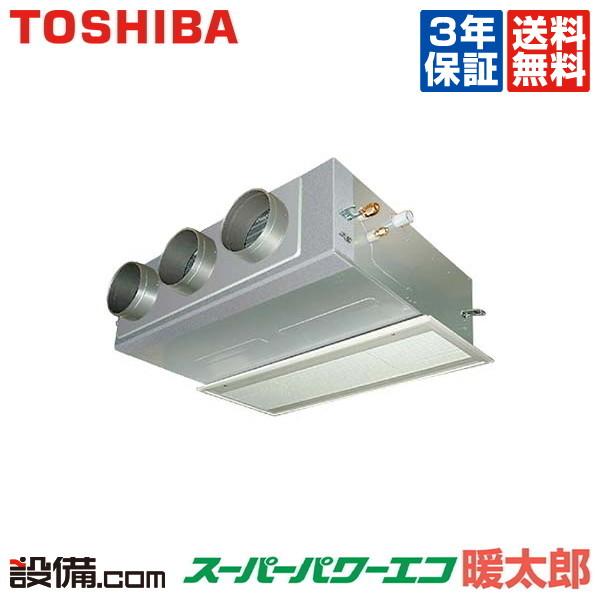 【今月限定/特別大特価】ABHA08054M-R東芝 業務用エアコン スーパーパワーエコ暖太郎天井埋込ビルトイン 3馬力 シングル寒冷地用 三相200V ワイヤードABHA08054M-Rが激安