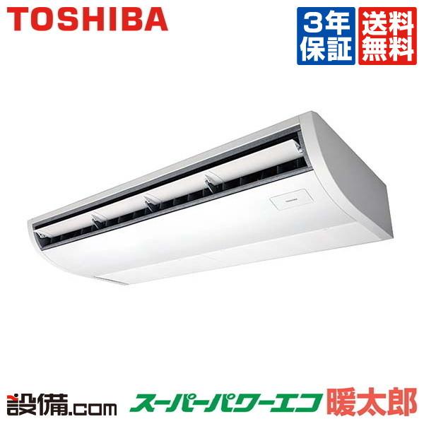 【今月限定/特別大特価】ACHA14084X-R東芝 業務用エアコン スーパーパワーエコ暖太郎天井吊形 5馬力 シングル寒冷地用 三相200V ワイヤレスACHA14084X-Rが激安