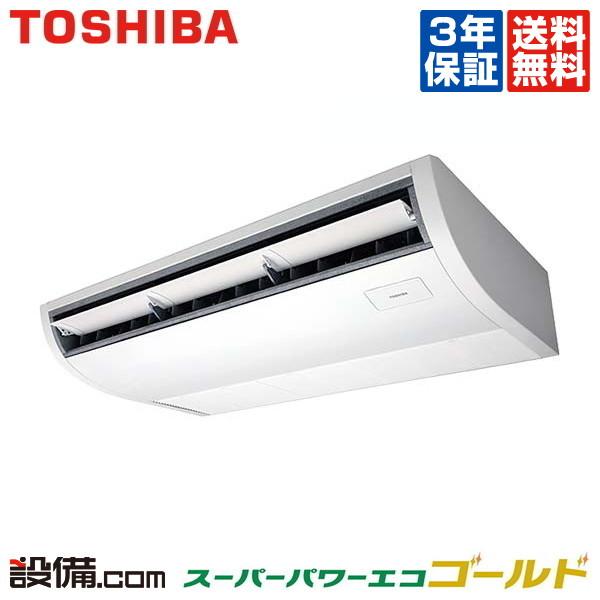 【今月限定/特別大特価】ACSA08087JX東芝 業務用エアコン スーパーパワーエコゴールド天井吊形 3馬力 シングル標準省エネ 単相200V ワイヤレスACSA08087JXが激安