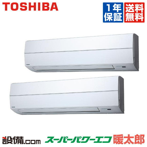 【今月限定/特別大特価】AKHB08064X東芝 業務用エアコン スーパーパワーエコ暖太郎壁掛形 3馬力 同時ツイン寒冷地用 三相200V ワイヤレスAKHB08064Xが激安