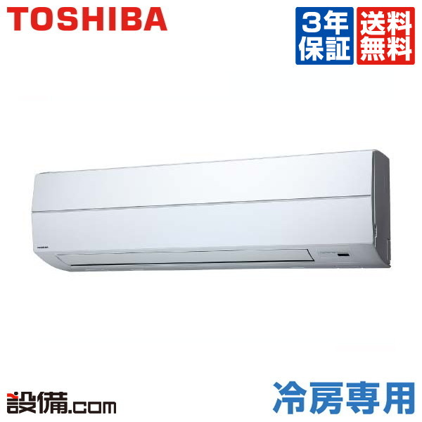 【今月限定/特別大特価】AKRA05667X東芝 業務用エアコン 冷房専用壁掛形 2.3馬力 シングル冷房専用 三相200V ワイヤレスAKRA05667Xが激安
