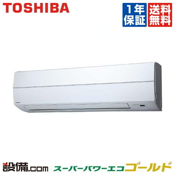 【今月限定/特別大特価】AKSA06367M東芝 業務用エアコン スーパーパワーエコゴールド壁掛形 2.5馬力 シングル標準省エネ 三相200V ワイヤードAKSA06367Mが激安