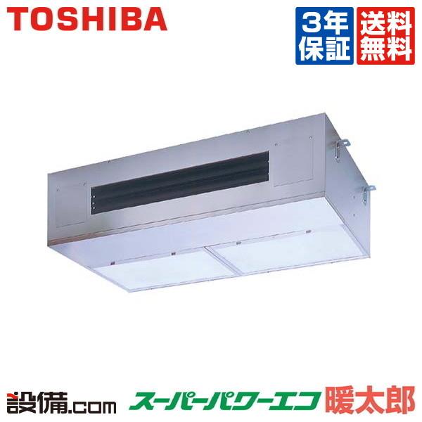 【今月限定/特別大特価】APHA08054M東芝 業務用エアコン スーパーパワーエコ暖太郎厨房用天井吊形 3馬力 シングル寒冷地用 三相200V ワイヤードAPHA08054Mが激安