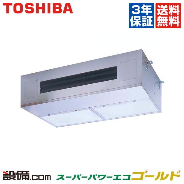 【今月限定/特別大特価】APSA08057M東芝 業務用エアコン スーパーパワーエコゴールド厨房用天井吊形 3馬力 シングル標準省エネ 三相200V ワイヤードAPSA08057Mが激安