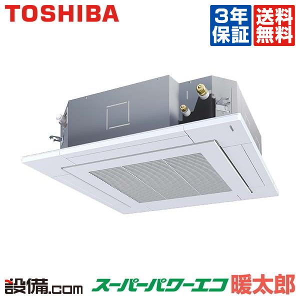 【今月限定/特別大特価】AUHA08074X-R東芝 業務用エアコン スーパーパワーエコ暖太郎天井カセット4方向 3馬力 シングル寒冷地用 三相200V ワイヤレスAUHA08074X-Rが激安
