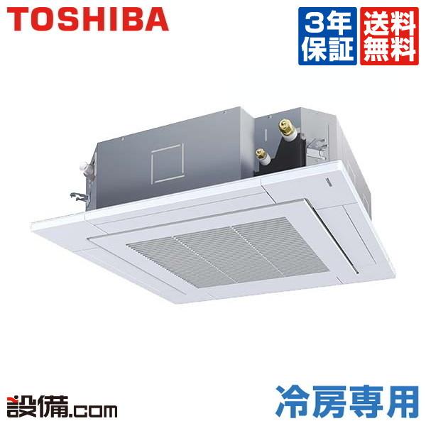 【今月限定/特別大特価】AURA05677M東芝 業務用エアコン 冷房専用天井カセット4方向 2.3馬力 シングル冷房専用 三相200V ワイヤードAURA05677Mが激安