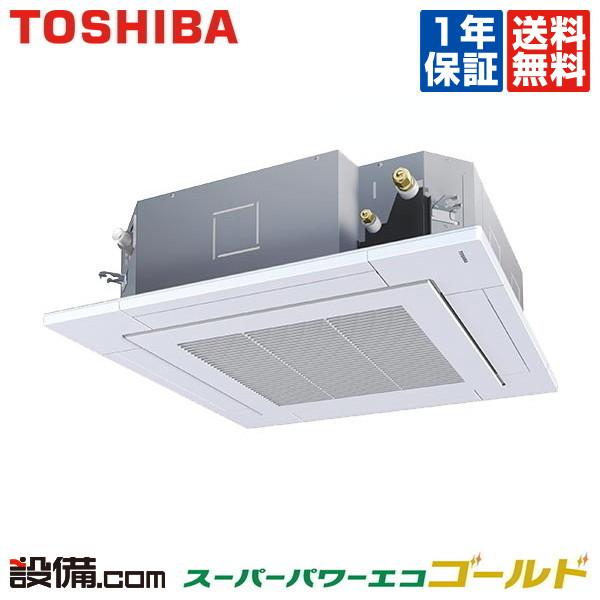 【今月限定/特別大特価】AUSA06377M東芝 業務用エアコン スーパーパワーエコゴールド天井カセット4方向 2.5馬力 シングル標準省エネ 三相200V ワイヤードAUSA06377Mが激安