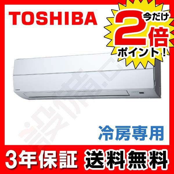 【今月限定/ポイント2倍】AKRA05067M東芝 業務用エアコン 冷房専用壁掛形 2馬力 シングル冷房専用 三相200V ワイヤードAKRA05067Mが激安