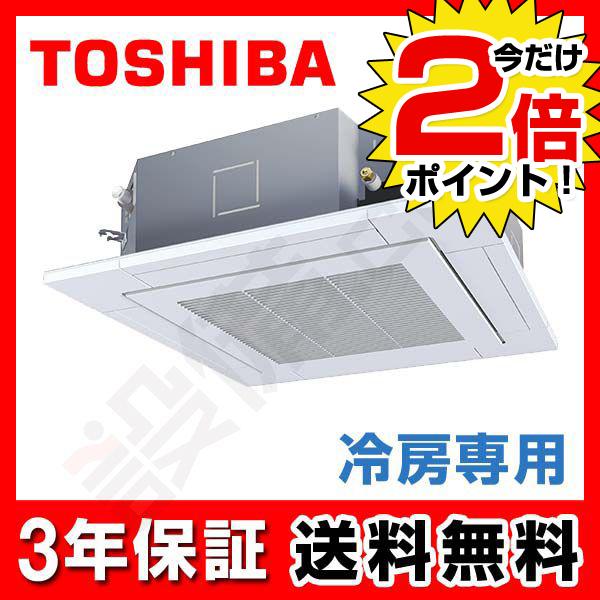 【今月限定/ポイント2倍】AURA08077M東芝 業務用エアコン 冷房専用天井カセット4方向 3馬力 シングル冷房専用 三相200V ワイヤードAURA08077Mが激安