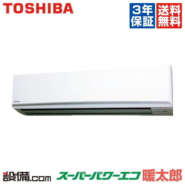 【今月限定/特別大特価】AKHA11234M-R東芝 業務用エアコン スーパーパワーエコ暖太郎壁掛形 4馬力 シングル寒冷地用 三相200V ワイヤードAKHA11234M-Rが激安