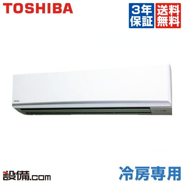【今月限定/特別大特価】AKRA11237X東芝 業務用エアコン 冷房専用壁掛形 4馬力 シングル三相200V ワイヤレスAKRA11237Xが激安