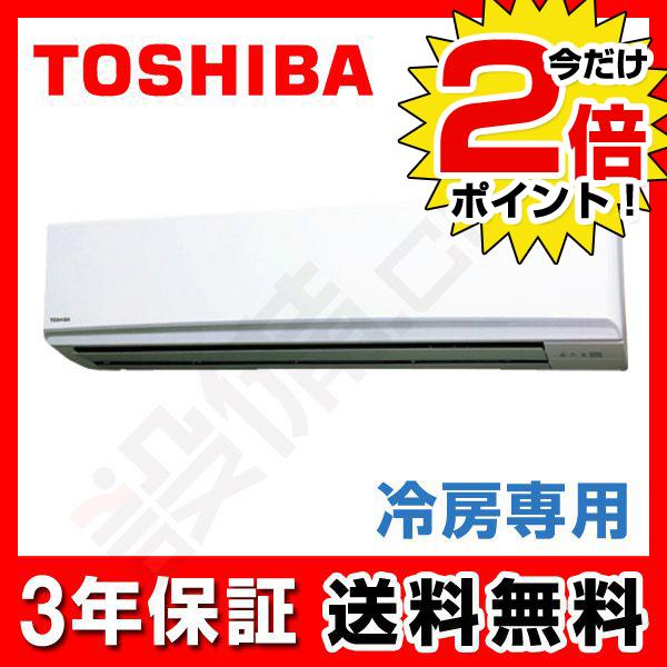 【今月限定/ポイント2倍】AKRA11237X東芝 業務用エアコン 冷房専用壁掛形 4馬力 シングル三相200V ワイヤレスAKRA11237Xが激安