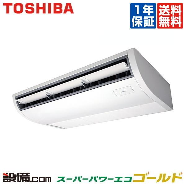 【今月限定/特別大特価】RCSA08033X東芝 業務用エアコン スーパーパワーエコゴールド天井吊形 3馬力 シングル標準省エネ 三相200V ワイヤレス 冷媒R32RCSA08033Xが激安