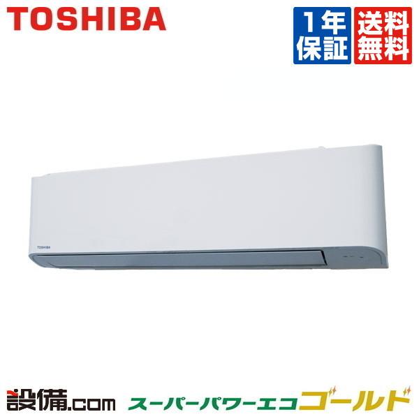 【今月限定/特別大特価】RKSA06333M東芝 業務用エアコン スーパーパワーエコゴールド壁掛形 2.5馬力 シングル標準省エネ 三相200V ワイヤード 冷媒R32RKSA06333Mが激安