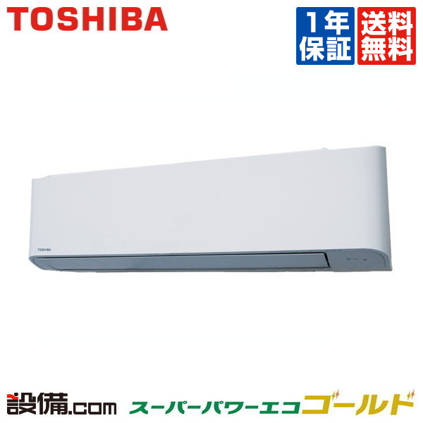 【今月限定/特別大特価】RKSA08033JM東芝 業務用エアコン スーパーパワーエコゴールド壁掛形 3馬力 シングル標準省エネ 単相200V ワイヤード 冷媒R32RKSA08033JMが激安