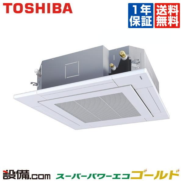 【今月限定/特別大特価】RUSA05633M東芝 業務用エアコン スーパーパワーエコゴールド天井カセット4方向 2.3馬力 シングル標準省エネ 三相200V ワイヤード 冷媒R32RUSA05633Mが激安
