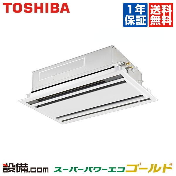 【今月限定/特別大特価 1.5馬力】RWSA04033JM東芝 業務用エアコン ワイヤード スーパーパワーエコゴールド天井カセット2方向 1.5馬力 シングル標準省エネ 単相200V 単相200V ワイヤード 冷媒R32RWSA04033JMが激安, Joy Assists Japan:083d8f8c --- sunward.msk.ru