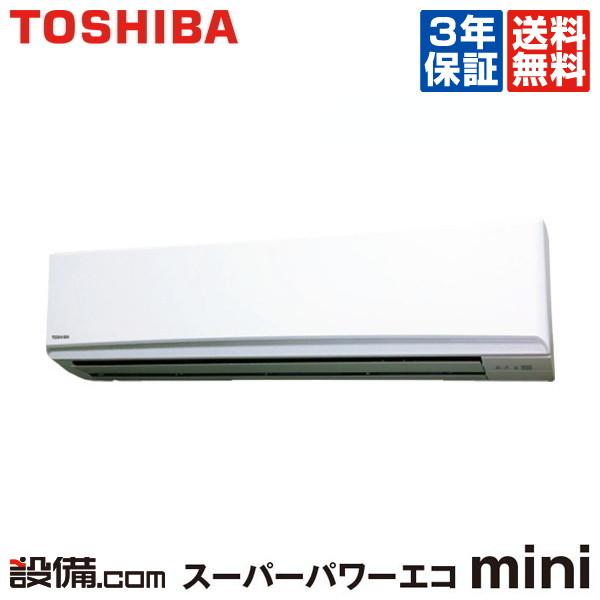 【今月限定/特別大特価】AKEA08037X東芝 業務用エアコン スーパーパワーエコmini壁掛形 3馬力 シングル標準省エネ 三相200V ワイヤレスAKEA08037Xが激安