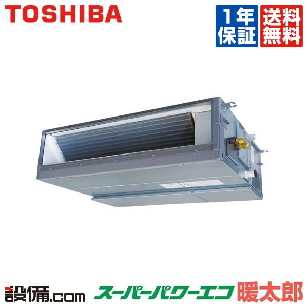 【スーパーセール/特別大特価】RDHA08031M東芝 業務用エアコン スーパーパワーエコ暖太郎天井埋込ダクト 3馬力 シングル寒冷地用 三相200V ワイヤードRDHA08031Mが激安