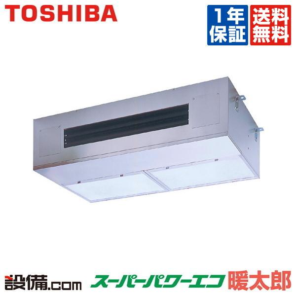 【今月限定/特別大特価】RPHA08031M東芝 業務用エアコン スーパーパワーエコ暖太郎厨房用天井吊形 3馬力 シングル寒冷地用 三相200V ワイヤードRPHA08031Mが激安