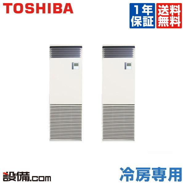 【今月限定/特別大特価】AFRB28037B東芝 業務用エアコン 冷房専用床置スタンド形 10馬力 同時ツイン三相200V ワイヤード 冷媒A410AAFRB28037Bが激安