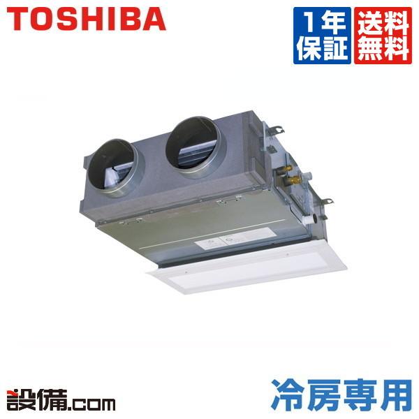 【今月限定/特別大特価】RBRA04533M東芝 業務用エアコン 冷房専用天井埋込ビルトイン 1.8馬力 シングル三相200V ワイヤード 冷媒R32RBRA04533Mが激安