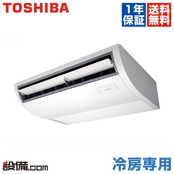 【今月限定/特別大特価】RCRA05633JX東芝 業務用エアコン 冷房専用天井吊形 2.3馬力 シングル単相200V ワイヤレス 冷媒R32RCRA05633JXが激安