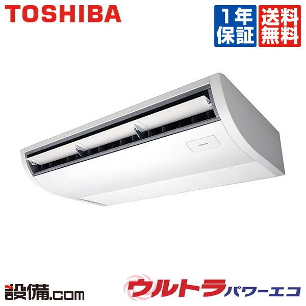 【今月限定/特別大特価】RCXA08033JX東芝 業務用エアコン ウルトラパワーエコ天井吊形 3馬力 シングル超省エネ 単相200V ワイヤレス 冷媒R32RCXA08033JXが激安