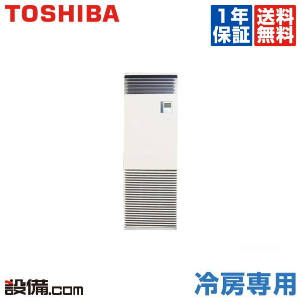 【今月限定/特別大特価】RFRA08033B東芝 業務用エアコン 冷房専用床置スタンド形 3馬力 シングル三相200V ワイヤード 冷媒R32RFRA08033Bが激安