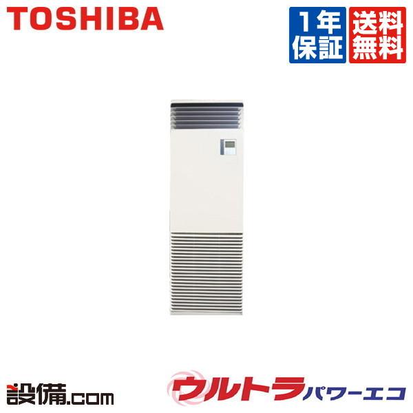 【今月限定/特別大特価】RFXA08033B東芝 業務用エアコン ウルトラパワーエコ床置スタンド形 3馬力 シングル超省エネ 三相200V ワイヤード 冷媒R32RFXA08033Bが激安