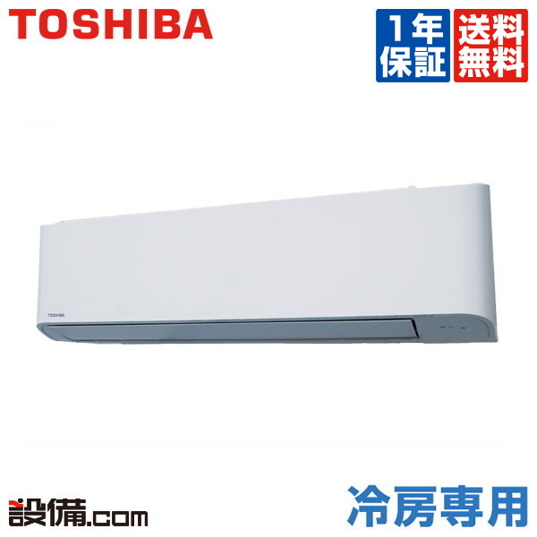 【今月限定/特別大特価】RKRA06333X東芝 業務用エアコン 冷房専用壁掛形 2.5馬力 シングル三相200V ワイヤレス 冷媒R32RKRA06333Xが激安