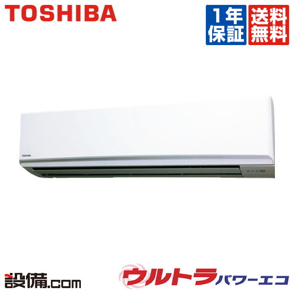 【今月限定/特別大特価】RKXA11233X東芝 業務用エアコン ウルトラパワーエコ壁掛形 4馬力 シングル超省エネ 三相200V ワイヤレス 冷媒R32RKXA11233Xが激安