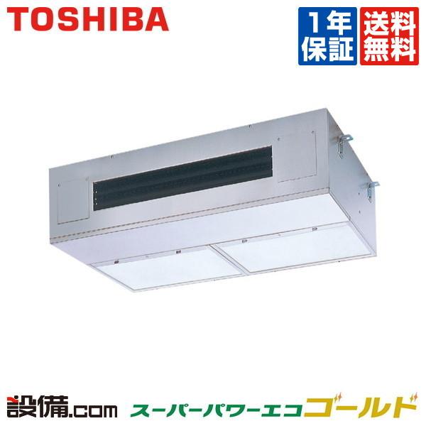 【今月限定/特別大特価】RPSA14023M東芝 業務用エアコン スーパーパワーエコゴールド厨房用天井吊形 5馬力 シングル標準省エネ 三相200V ワイヤード 冷媒R32RPSA14023Mが激安
