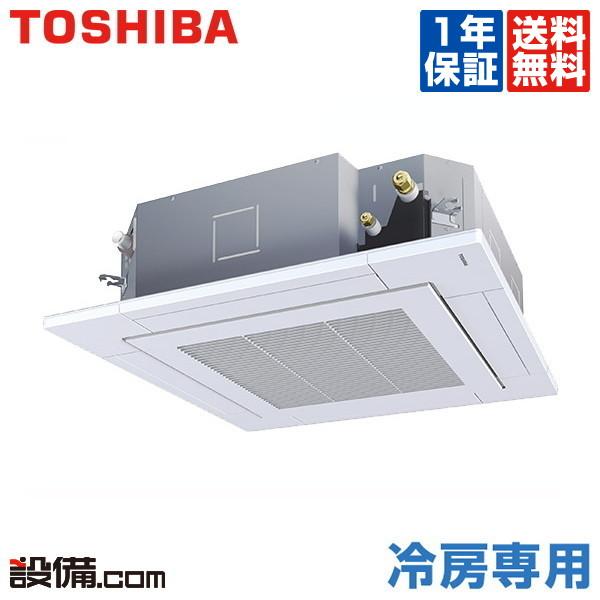 【今月限定/特別大特価】RURA04533JM東芝 業務用エアコン 冷房専用天井カセット4方向 1.8馬力 シングル単相200V ワイヤード 冷媒R32RURA04533JMが激安