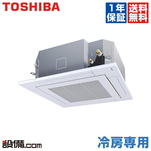 【今月限定/特別大特価】RURA08033JX東芝 業務用エアコン 冷房専用天井カセット4方向 3馬力 シングル単相200V ワイヤレス 冷媒R32RURA08033JXが激安