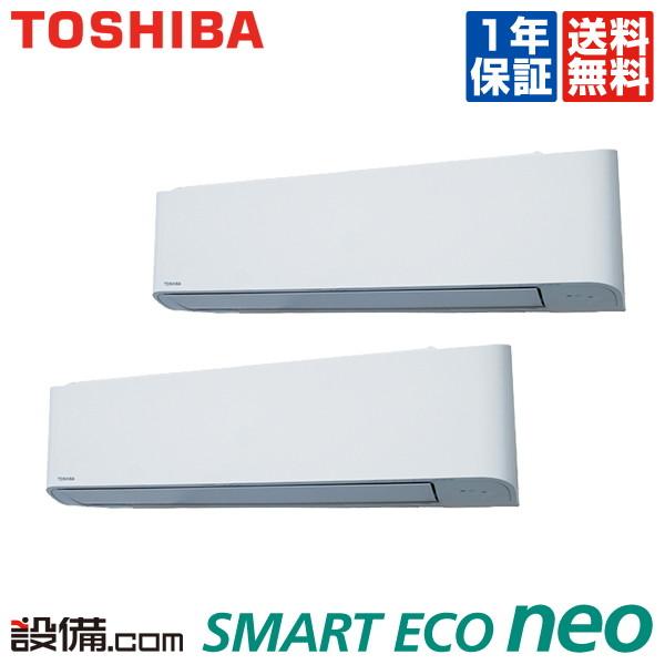 【今月限定/ポイント2倍】RKEB14031X東芝 業務用エアコン スマートエコneo壁掛形 5馬力 同時ツイン標準省エネ 三相200V ワイヤレス 冷媒R32RKEB14031Xが激安